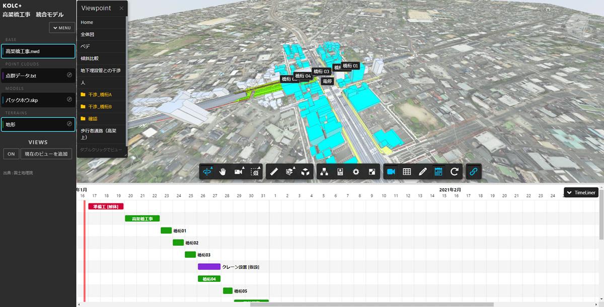 統合モデルに4D工程表などの機能を追加